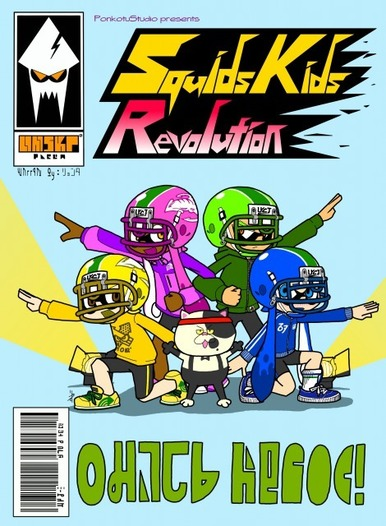 SquidsKids Revolution