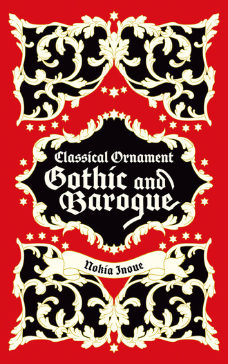 Gothic and Baroque