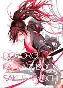 DORORO FAN-ART BOOK