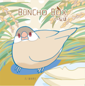 BUNCHOBOX いなほ