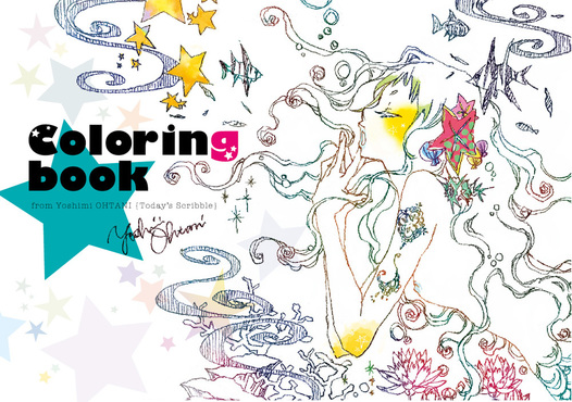 Coloring book from Yoshimi OHTANI{Today's Scribble}