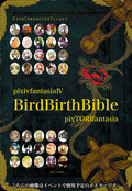 BirdBirthBible