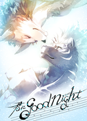 君にgood night
