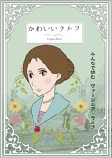 かわいいウルフ - A Charming Woman Virginia Woolf