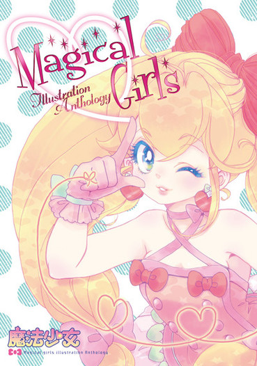 魔法少女-magical girls-