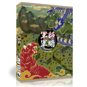 軍師軍略 - Strategist Strategy -