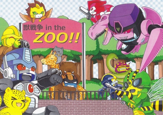 獣戦争 in the ZOO!!