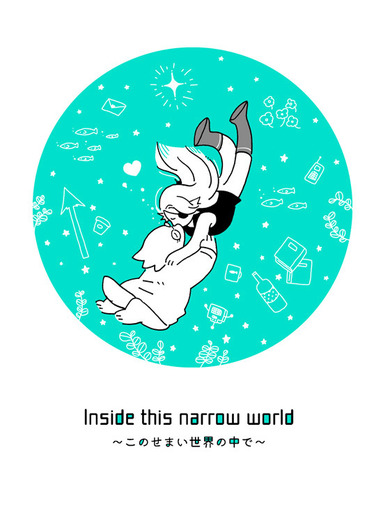 Inside this narrow wold