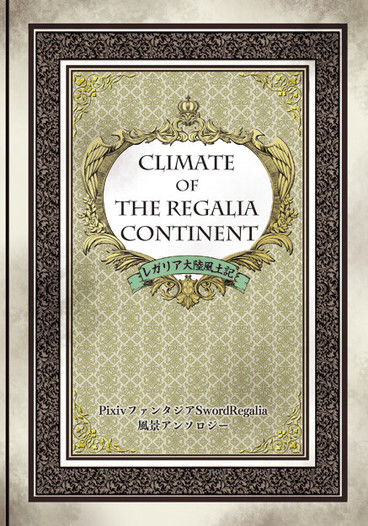 PFSRレガリア大陸風土記-Climate of the Regalia Continent-