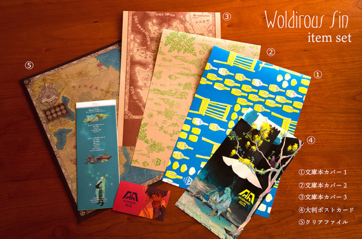 Woldirous Sin グッズ5種セット