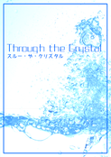 【価格改定版】Through the Crystal