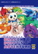 DRAGON PUPPY'S ADVENTURE 仔竜の小さな冒険
