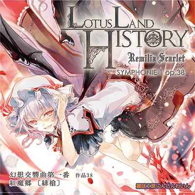 Lotus Land History -Remilia Scarlet-幻想交響曲第一番〈緋槍〉