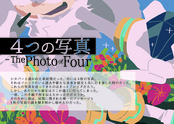 4つの写真 -The Photo of Four-