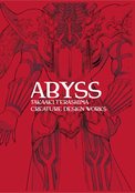 寺嶋貴章CREATURE DESIGN WORKS ABYSS