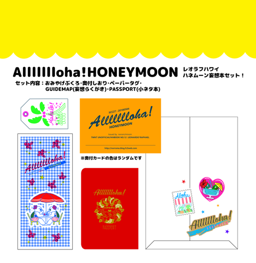 Allllllloha!HONEYMOON