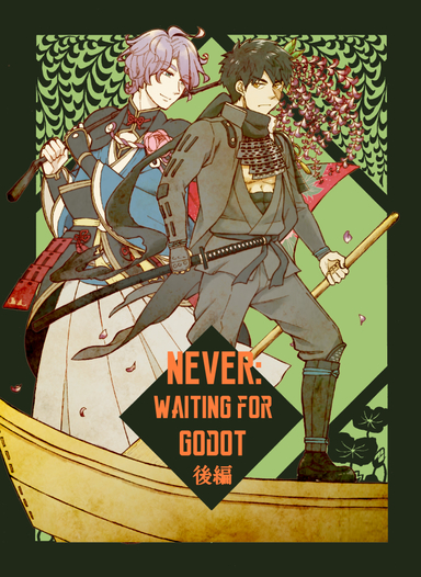 NEVER: Waiting for Godot 後編