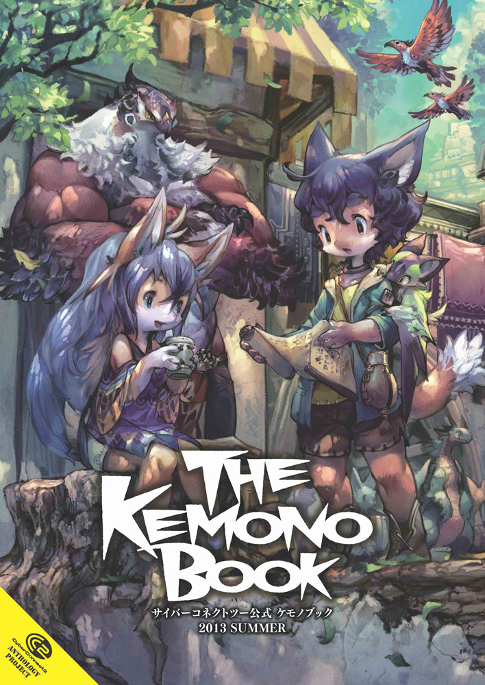 THE KEMONO BOOK / 株式会社サイバーコネクトツー