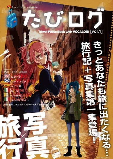 Sevencolors presents... たびログ Travel Photo Book with VOCALOID [vol.1]