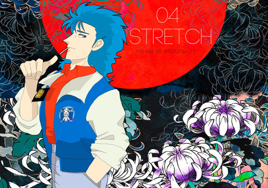 """04 STRETCH """"THE AGE OF POLICENAUTS"""""""