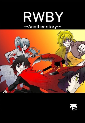 RWBY〜Another  story〜1巻