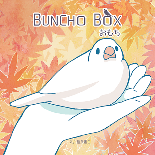 BUNCHOBOX おもち
