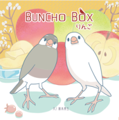 BUNCHOBOX りんご