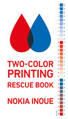 【価格改定版】TWO-COLOR PRINTING RESCUE BOOK