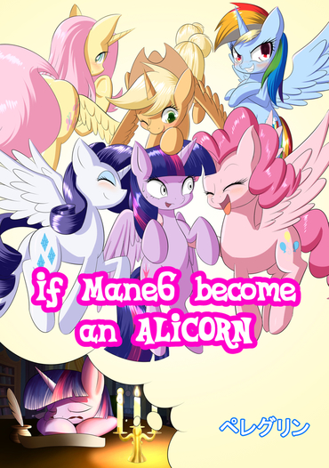 If Mane6 become an ALICORN