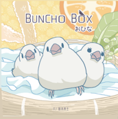 BUNCHOBOX おひな