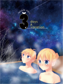 twinklestarの3daysAvacation 1day-2day