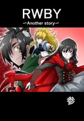 RWBY〜Another story〜3巻