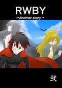 RWBY〜Another story〜2巻