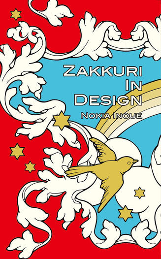 Zakkuri In Design