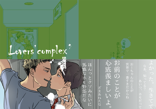 Lovers' complex