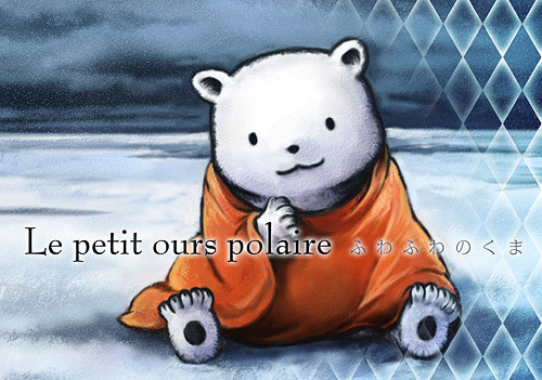 Le petit ours polaire/ふわふわのくま