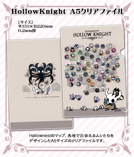 HollowKnight A5クリアファイル