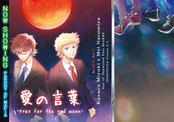 愛の言葉-pray for the red moon-