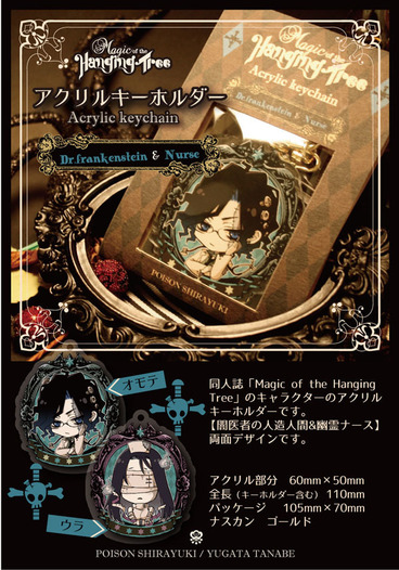 Magic of the Hanging Tree アクリルキーホルダーB