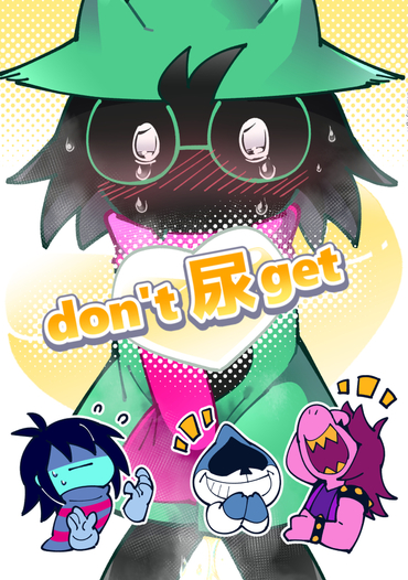 don't 尿get