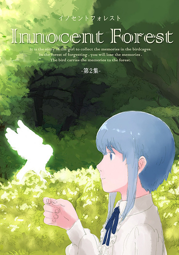 Innocent Forest 第2集