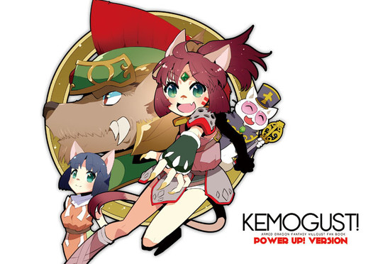 KEMOGUST! POWER UP! VERSION